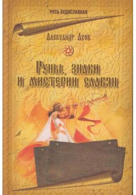 Руны, знаки и мистерии славян