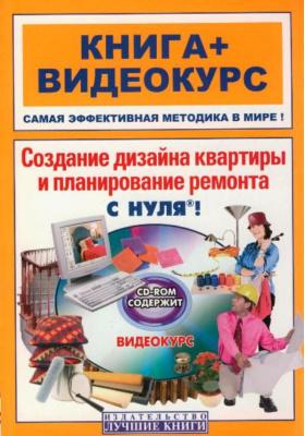 Создание дизайна квартиры и планирование ремонта с нуля! (+ CD-ROM) : Книга + видеокурс