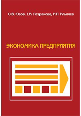 Экономика предприятия : Учебник