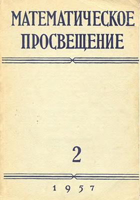 Математическое просвещение : математика, её преподавание, приложения и история. 1957. Вып. 2