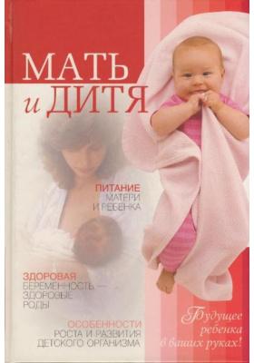 Мать и дитя : Будущее ребенка в ваших руках