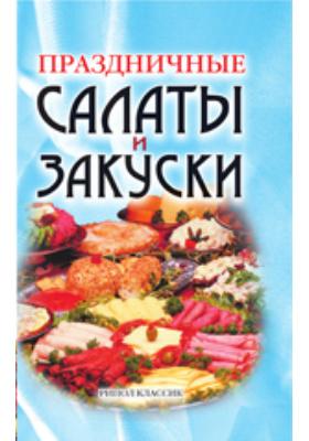 Праздничные салаты и закуски: научно-популярное издание