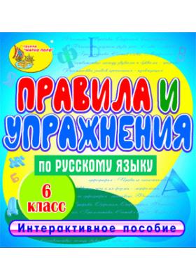 Правила и упражнения по русскому языку. 6 класс