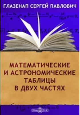 Математические и астрономические таблицы в двух частях
