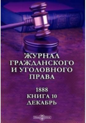 Журнал гражданского и уголовного права: журнал. 1888. Книга 10, Декабрь