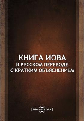 Книга Иова в русском переводе с кратким объяснением