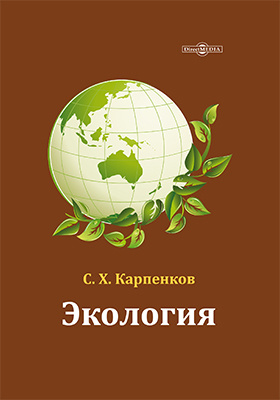 Экология : учебник для вузов