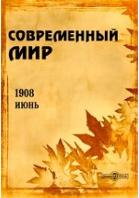 Современный мир. 1908. Июнь