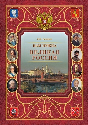 Нам нужна Великая Россия: научно-популярное издание