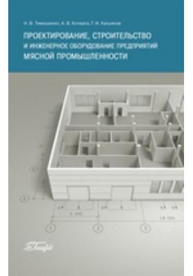 Проектирование, строительство и инженерное оборудование предприятий мясной промышленности: учебное пособие