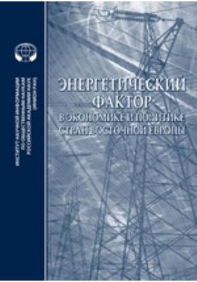 Энергетический фактор в экономике и политике стран Восточной Европы. Сборник научных трудов