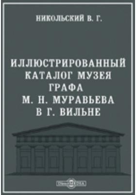 Иллюстрированный каталог музея графа М. Н. Муравьева в г. Вильне