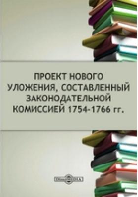 Проект нового Уложения, составленный законодательной комиссией 1754-1766 гг