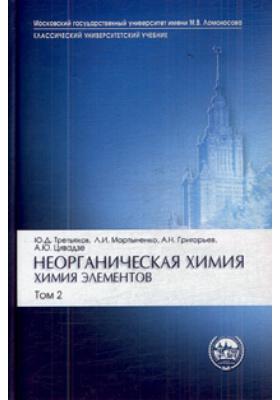 Неорганическая химия. Химия элементов. В 2-х томах. Том 2 : Учебник для вузов. 2-е издание, переработанное и дополненное