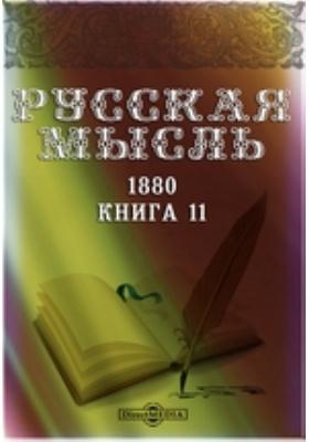 Русская мысль. 1880. Книга 11