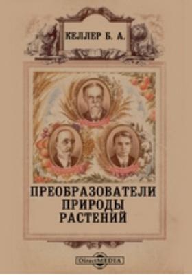 Преобразователи природы растений К.А. Тимирязев, И.В. Мичурин, Т.Д. Лысенко
