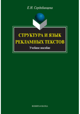 Структура и язык рекламных текстов: учебное пособие