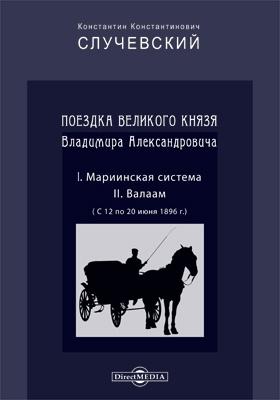 Поездка великого князя Владимира Александровича : 1, 2. Мариинская система. Валаам (с 12-го по 20-е июня 1896 г.)