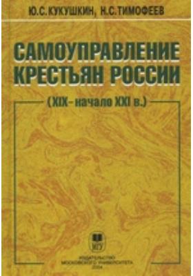 Самоуправление крестьян в России (19 - начало 21 в.)