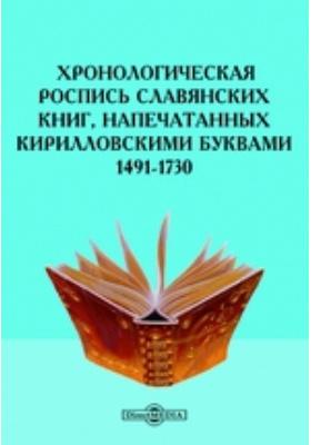 Хронологическая роспись славянских книг, напечатанных кирилловскими буквами. 1491-1730