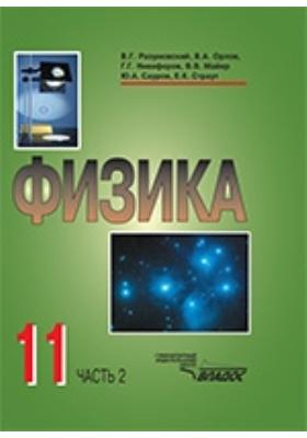 Физика. 11 класс. В 2-х частях: учебник, Ч. 2