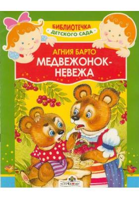 Медвежонок-невежа : Сказка