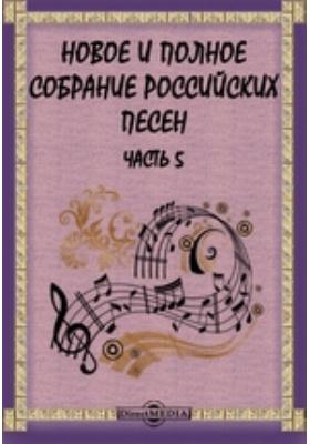 Новое и полное собрание российских песен, Ч. 5