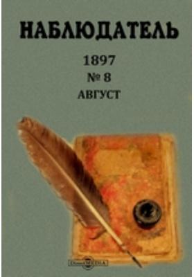Наблюдатель: журнал. 1897. № 8, Август