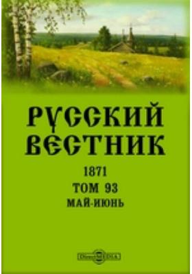 Русский Вестник: журнал. 1871. Том 93, Май-июнь