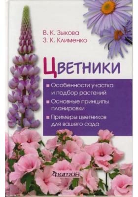 Цветники : Особенности участка и подбор растений. Основные принципы планировки. Примеры цветников для вашего сада
