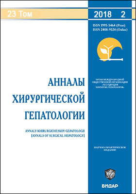Анналы хирургической гепатологии: журнал. 2018. Том 23, № 2