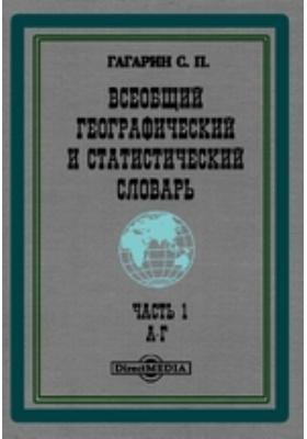Всеобщий географический и статистический словарь: словарь, Ч. 1. А — Г
