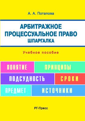 Шпаргалка по арбитражному процессуальному праву: учебное пособие