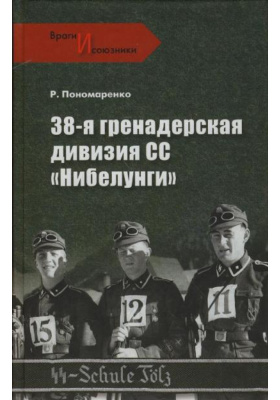"""38-я гренадерская дивизия СС """"Нибелунги"""""""