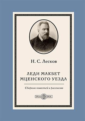 Леди Макбет Мценского уезда : сборник повестей и рассказов