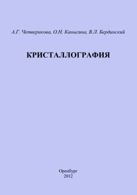 Кристаллография: учебное пособие