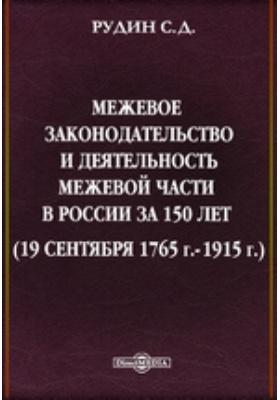 Межевое законодательство и деятельность межевой части в России за 150 лет (19 сентября 1765 г.-1915 г.)