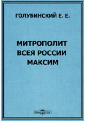 Митрополит всея России Максим