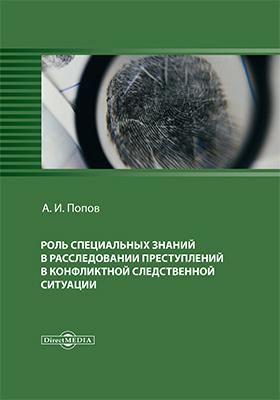 Роль специальных знаний в расследовании преступлений в конфликтной следственной ситуации: монография