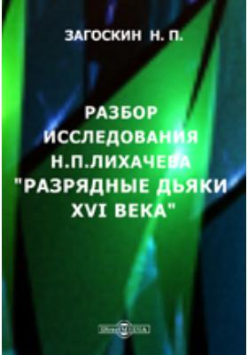 Разбор исследования Н.П.Лихачева