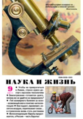 Наука и жизнь: журнал. 2011. № 9