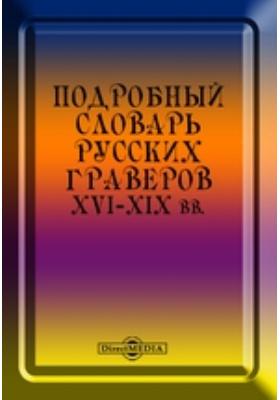 Подробный словарь русских граверов XVI-XIX вв