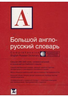 Большой англо-русский словарь (+ CD) : Свыше 280 000 слов, словосочетаний и значений