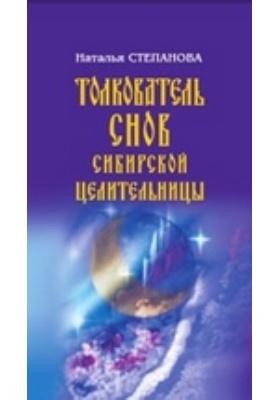 Толкователь снов сибирской целительницы: художественная литература
