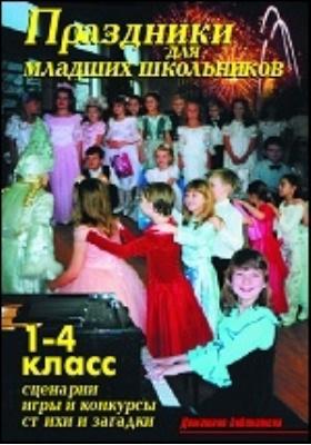 Праздники для младших школьников: научно-популярное издание