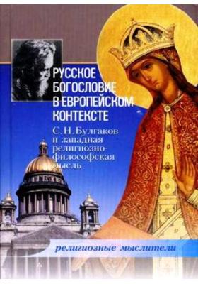 Русское богословие в европейском контексте. С.Н. Булгаков и западная религиозно-философская мысль