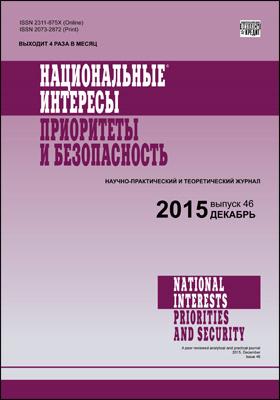 Национальные интересы = National interests : приоритеты и безопасность: научно-практический и теоретический журнал. 2015. № 46(331)