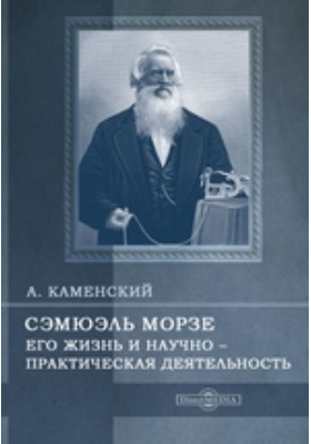 Сэмюэль Морзе. Его жизнь и научно-практическая деятельность