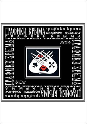 Графики Крыма : 2014