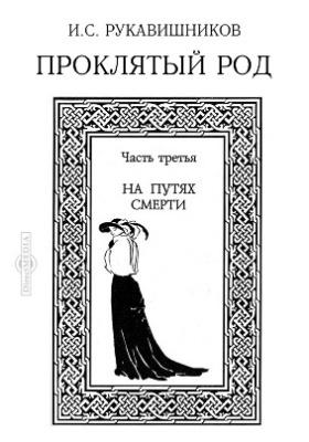 Проклятый род: художественная литература, Ч. III. На путях смерти